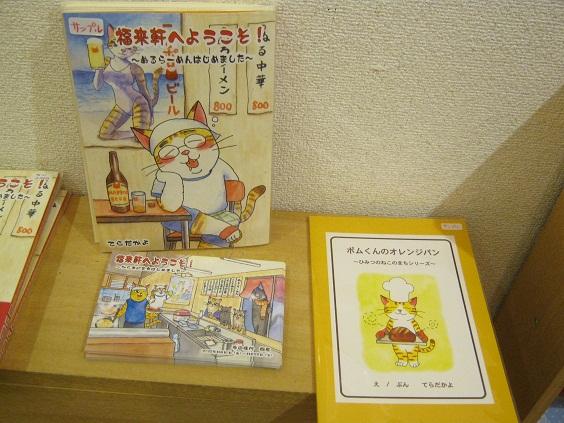 「東京ねこ街案内展」開催  その2_e0134502_1343350.jpg