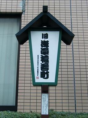 歌舞伎と寄席の禁止(江戸検お題「徳川将軍15代」)_c0187004_927518.jpg