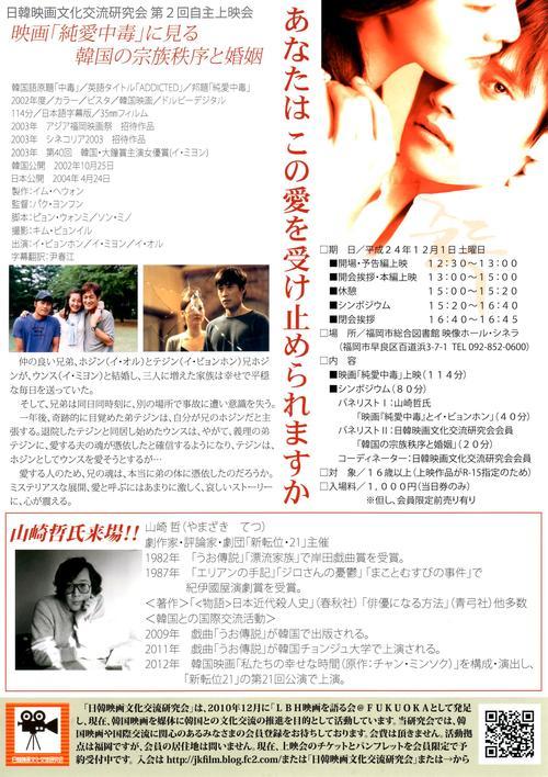 KOREA PLAZA福岡にもポスター&フライヤー_f0027009_22443640.jpg
