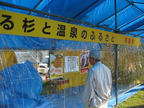 ふるさと祭り(お餅は今日から販売します)_e0101917_15522643.jpg