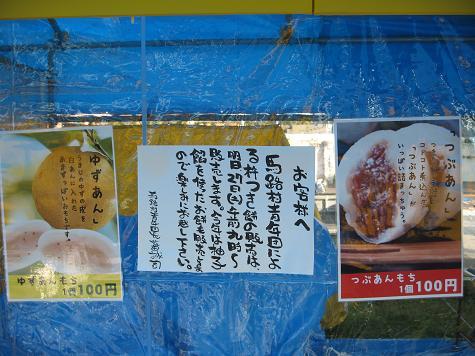 ふるさと祭り(お餅は今日から販売します)_e0101917_15523344.jpg