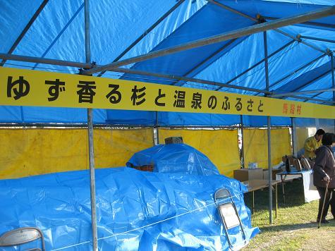 ふるさと祭り(お餅は今日から販売します)_e0101917_1552938.jpg