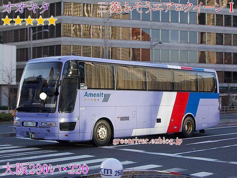 オオキタ 220_e0004218_20513714.jpg
