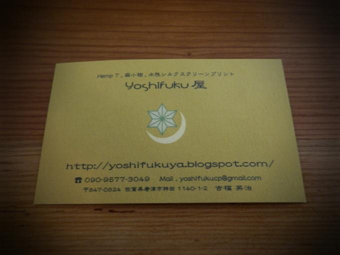 「YOSHIFUKU屋」さんから~☆_a0125419_0565781.jpg