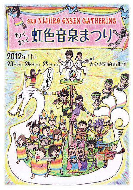 2012「虹色温泉まつりお知らせtour」にて☆_a0125419_1233946.jpg