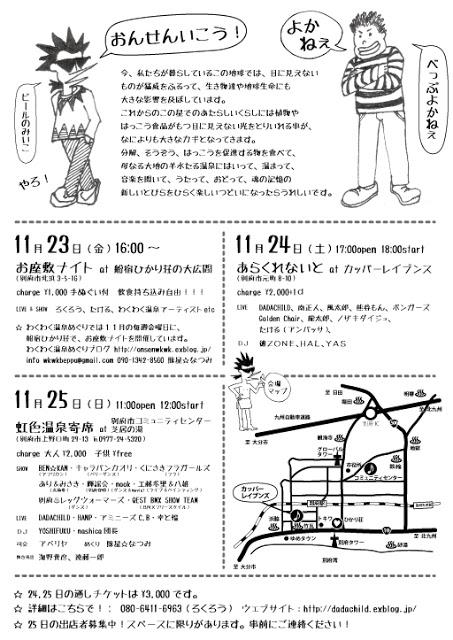 2012「虹色温泉まつりお知らせtour」にて☆_a0125419_1235016.jpg