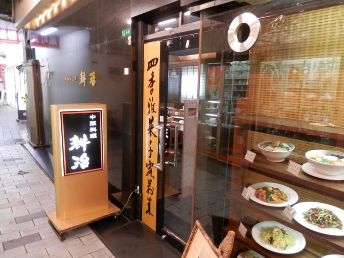中華料理「耕治」へ~☆_a0125419_2333528.jpg