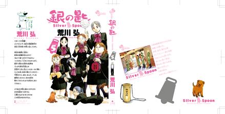 少年サンデー47号「銀の匙 Silver Spoon」発売中!!_f0233625_18391524.jpg