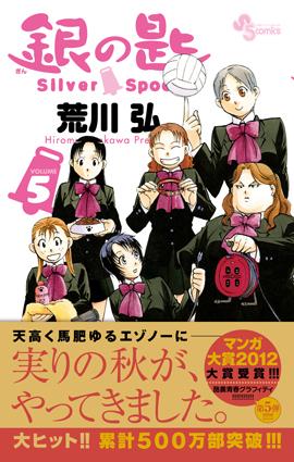 少年サンデー47号「銀の匙 Silver Spoon」発売中!!_f0233625_1839221.jpg