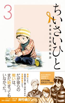 少年サンデーS 12月号「ハヤテのごとく!」発売!! & SSC 7冊ご紹介!!_f0233625_22232320.jpg