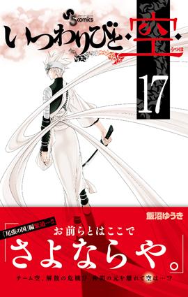 少年サンデーS 12月号「ハヤテのごとく!」発売!! & SSC 7冊ご紹介!!_f0233625_2223724.jpg