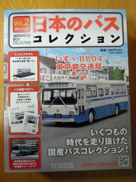 日本のバスコレクション(第2号) : √Hanchoku