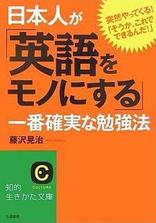 確実にマスターできる「英語の学び方」_d0168150_9241268.jpg