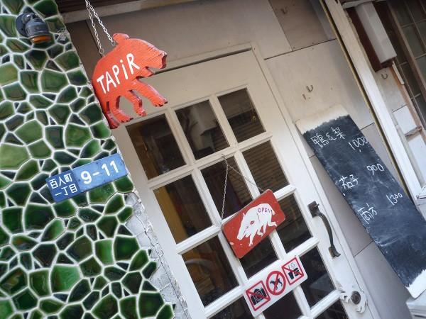 新大久保 : 料理も店舗も独自路線のアーティスティックなカレー屋さん「TAPiR タピ」_e0152073_342587.jpg