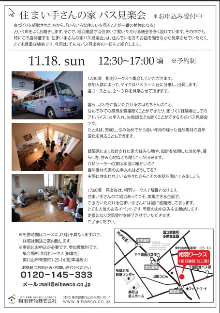 11月 イベントのご案内_d0005380_13301419.jpg