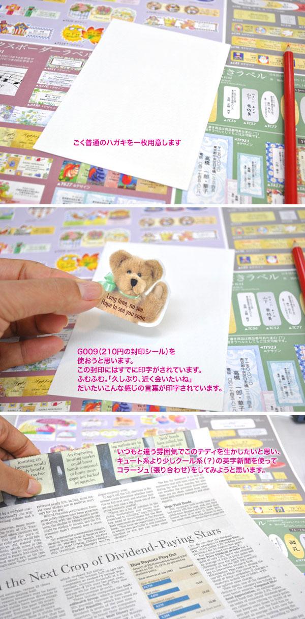 テディの封印シールを使った手作りカード_d0225198_18113688.jpg