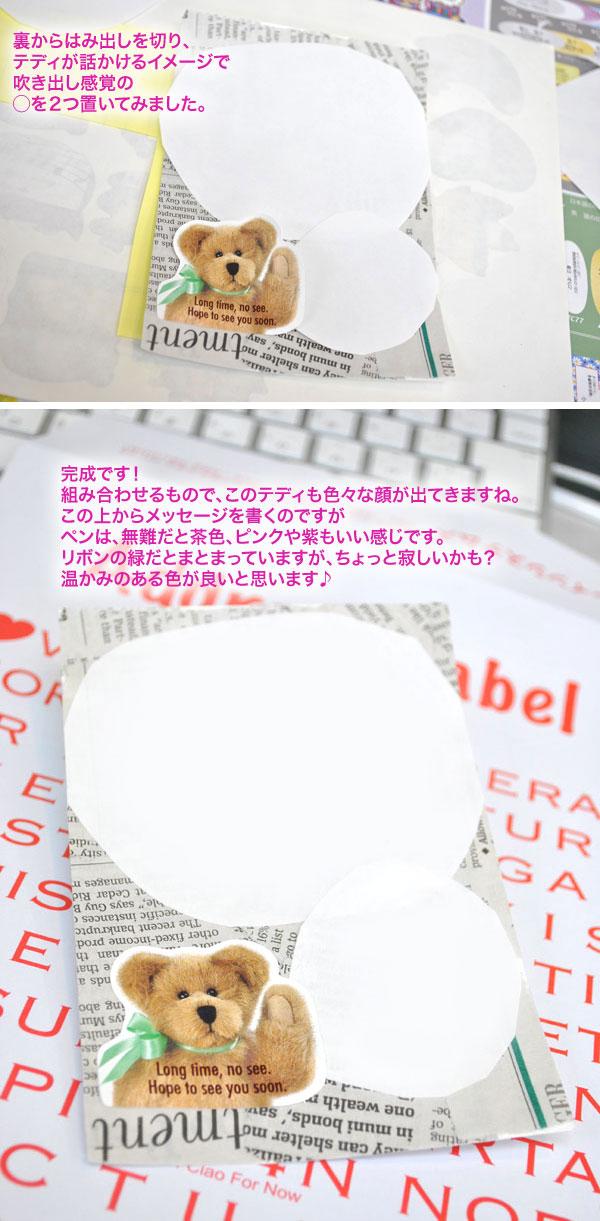 テディの封印シールを使った手作りカード_d0225198_18551350.jpg