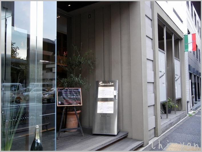 四谷三丁目のイタリアン 「Specchio」_e0219011_1655491.jpg
