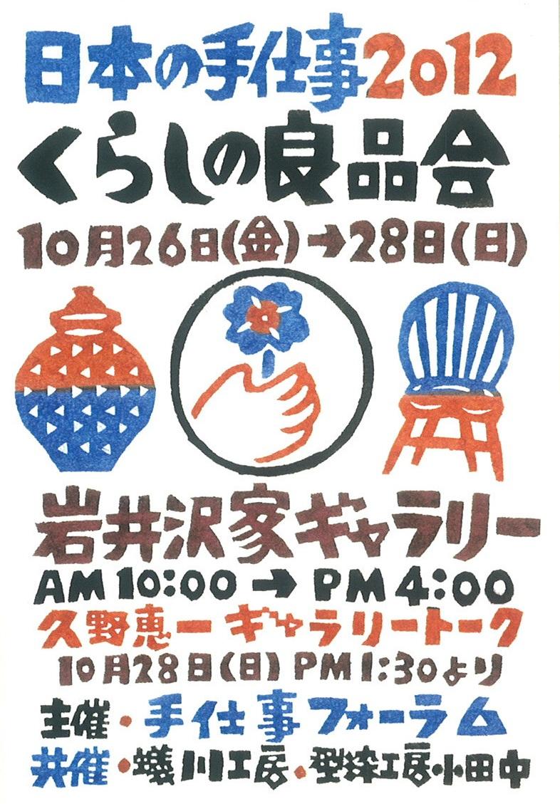 日本の手仕事2012 くらしの良品会_f0105112_18305248.jpg