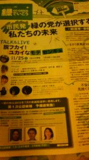 【2013参院選】緑の党機関紙・緑でいこうvol3 緑の党・ひろしまも紹介_e0094315_18114040.jpg