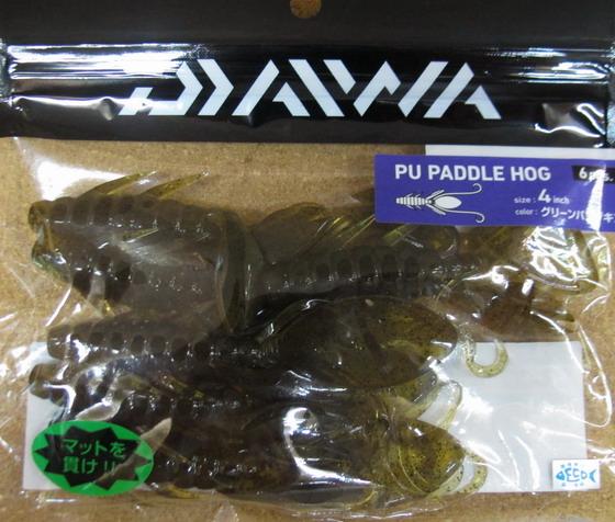 "daiwa テンスイ 4""&5""&PU PADDLE HOG_a0153216_23583288.jpg"