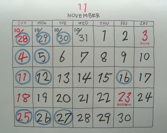11月の営業予定_b0206421_14275370.jpg
