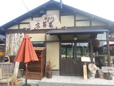 京都周山街道~ドライブ記_b0226322_751994.jpg