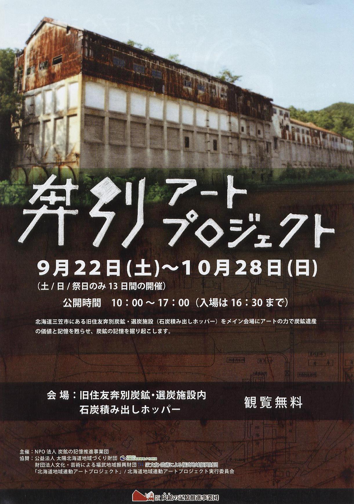 1848)①「奔別(ポンベツ)アート・プロジェクト」 三笠・幾春別 9月22日(土)~10月28日(日)_f0126829_23271994.jpg