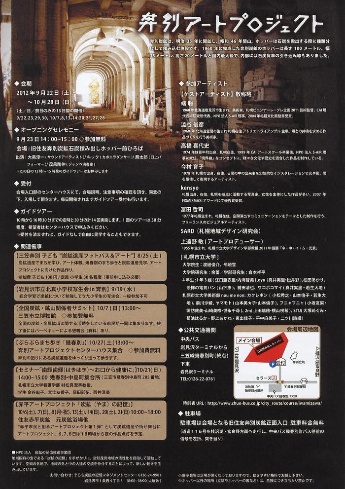 1848)①「奔別(ポンベツ)アート・プロジェクト」 三笠・幾春別 9月22日(土)~10月28日(日)_f0126829_23275882.jpg