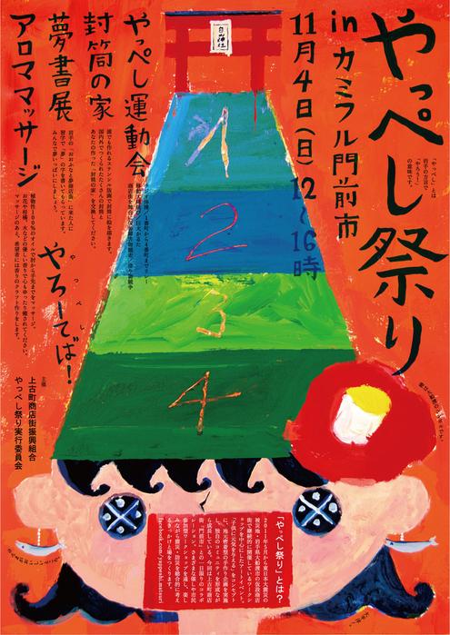 わわプロジェクトさんと震災復興イベント_e0031142_171541.jpg
