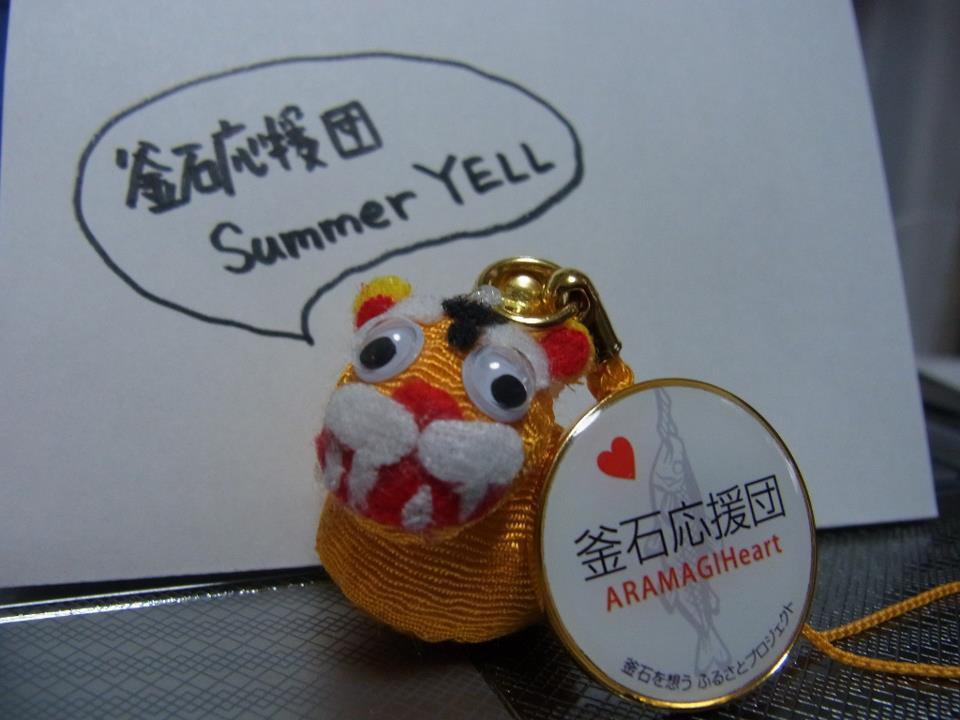 釜石応援団Summer YELL  - 釜石の夏を応援する集い - 告知_e0279446_1574843.jpg
