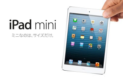 iPad mini ぽちった_c0063348_19405736.jpg