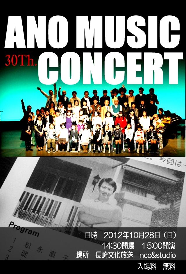 明日2012年10月28日は30周年記念阿野音楽教室コンサートです!_f0051464_8501489.jpg