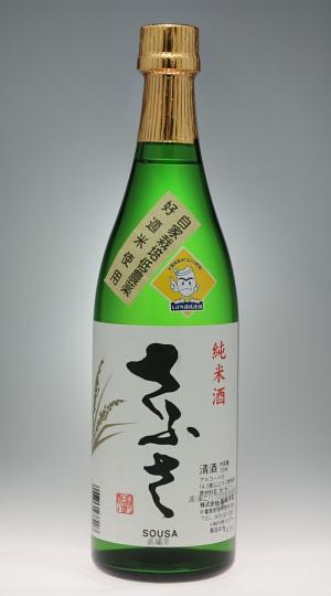 富士乃友 純米酒 さふさ [宮崎本家]_f0138598_17325342.jpg