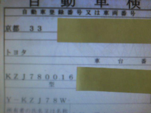 ランクル プラド 1ナンバー 構造変更_b0127002_10493995.jpg