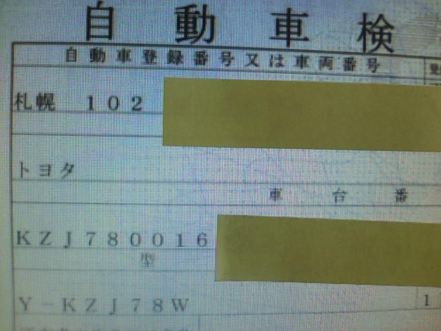 ランクル プラド 1ナンバー 構造変更_b0127002_10494679.jpg