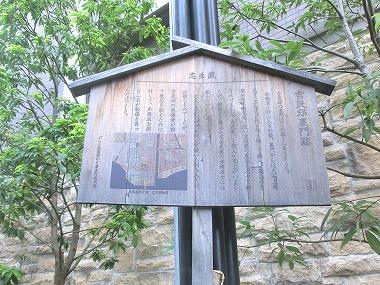 本所松坂町公園(赤穂浪士引き揚げルート1)_c0187004_20345685.jpg
