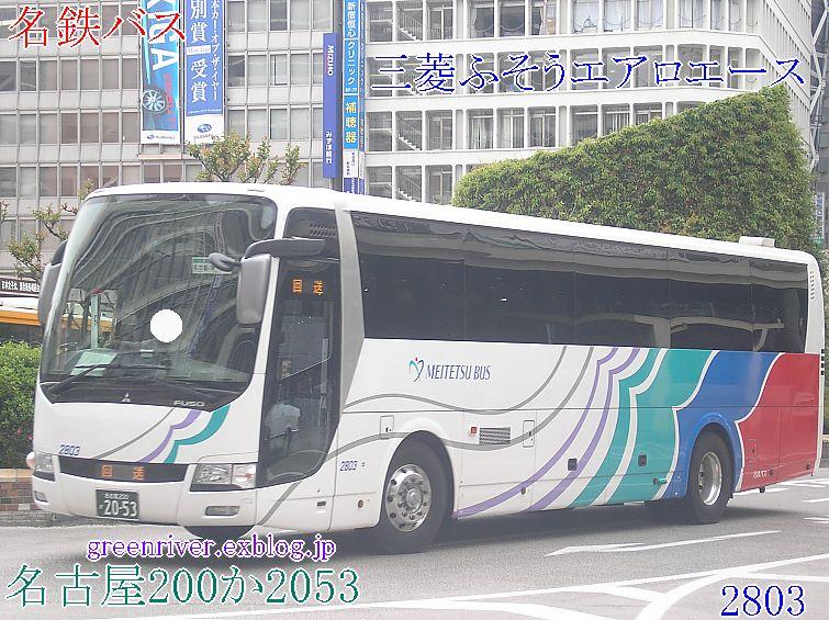 名鉄バス 名古屋200か2053_e0004218_20492411.jpg