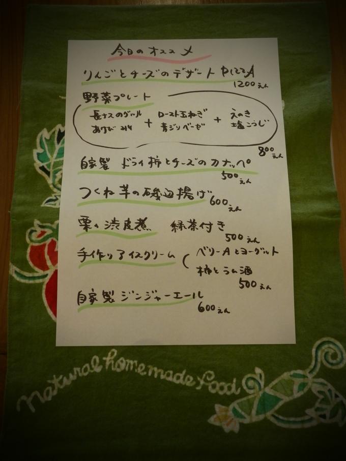 自然農「柿」の掃除&DIY★_a0125419_0532615.jpg