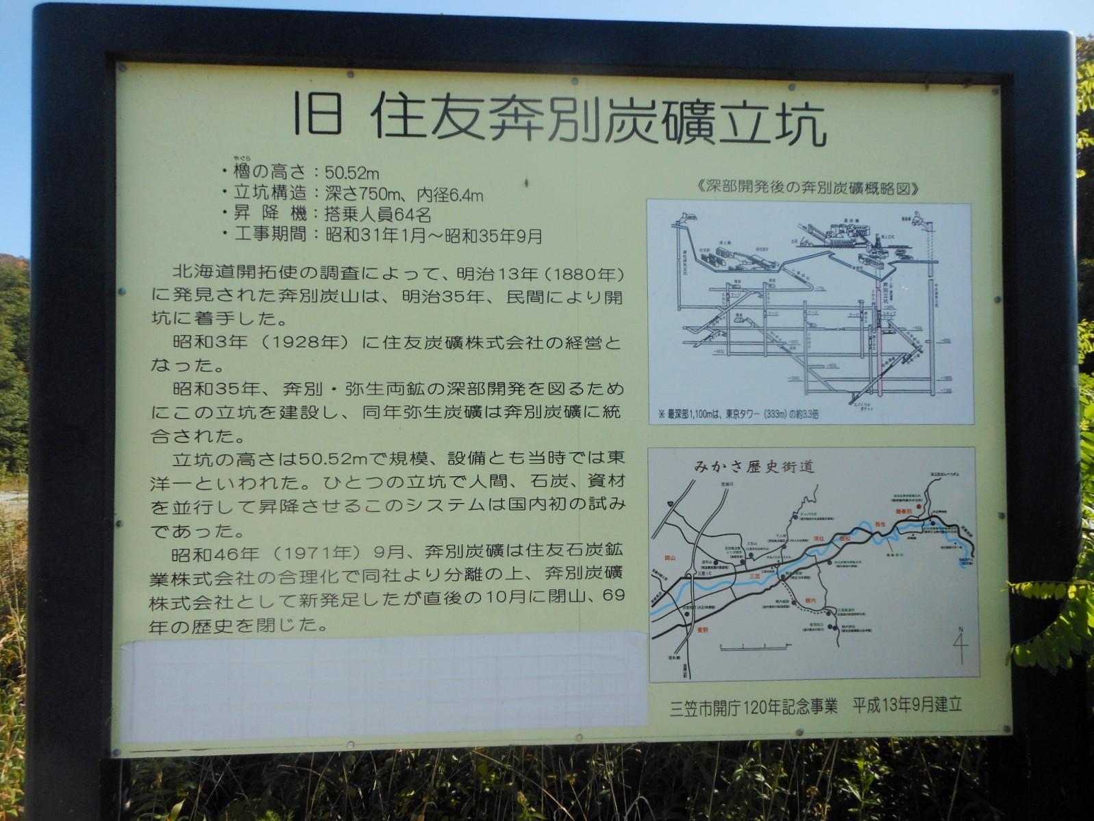 1848)①「奔別(ポンベツ)アート・プロジェクト」 三笠・幾春別 9月22日(土)~10月28日(日)_f0126829_0574674.jpg