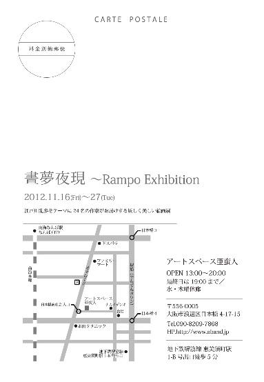 「晝夢夜現~Rampo Exhibition」_a0093332_1131154.jpg