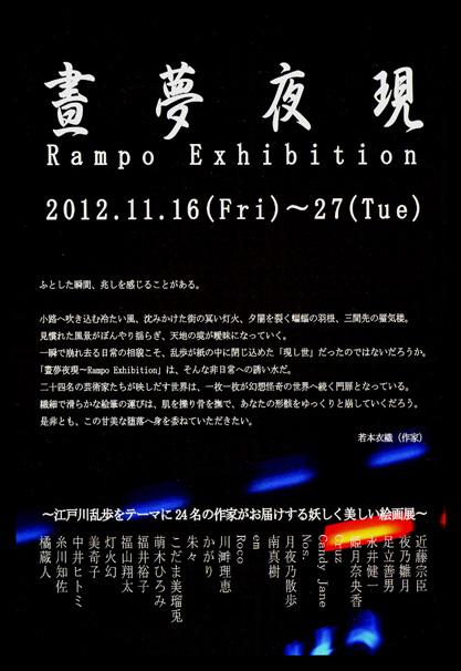 「晝夢夜現~Rampo Exhibition」_a0093332_11311953.jpg