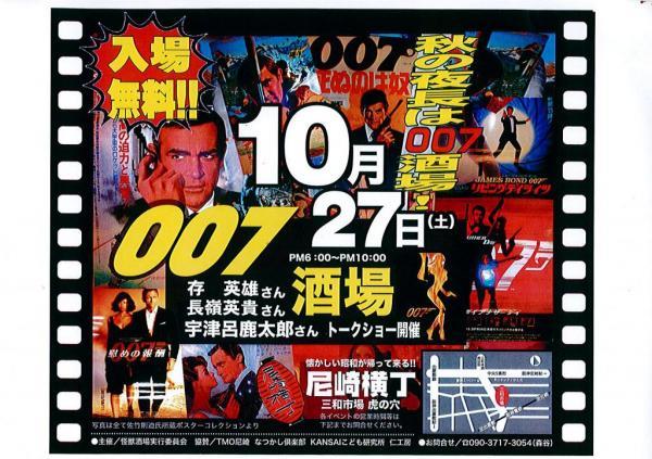 「007酒場」レポート_a0093332_15184465.jpg
