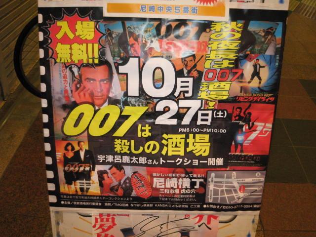 「007酒場」レポート_a0093332_1523101.jpg