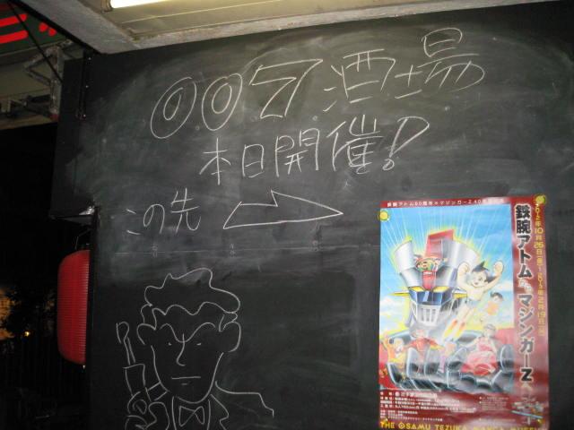 「007酒場」レポート_a0093332_1524159.jpg