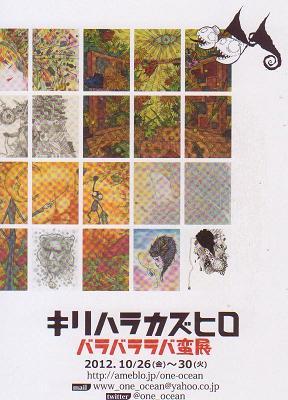 大阪展覧会巡り 2012.10/27_a0093332_16464388.jpg