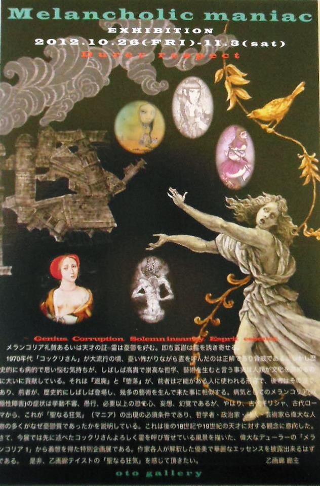 大阪展覧会巡り 2012.10/27_a0093332_17105790.jpg