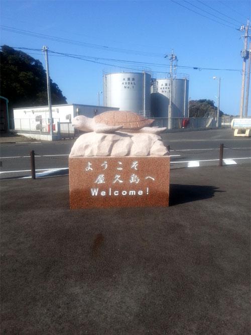 屋久島の旅1_b0216341_10553066.jpg