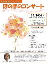 牛久大仏参りコンサート_d0246243_0175358.jpg