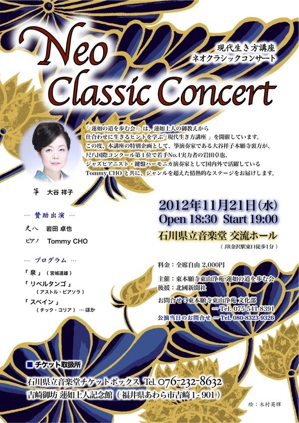 11月21日(水)箏(大谷祥子)×尺八(岩田卓也)×ピアノ(Tommy Cho)_c0173978_1265645.jpg